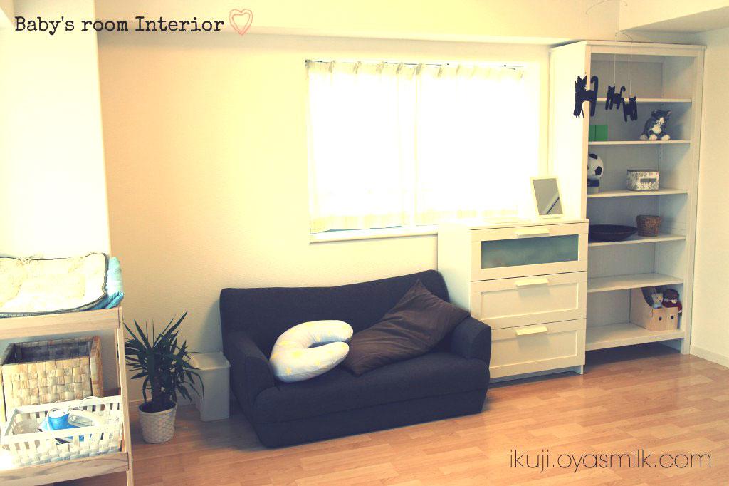 赤ちゃんの部屋作りインテリア公開!