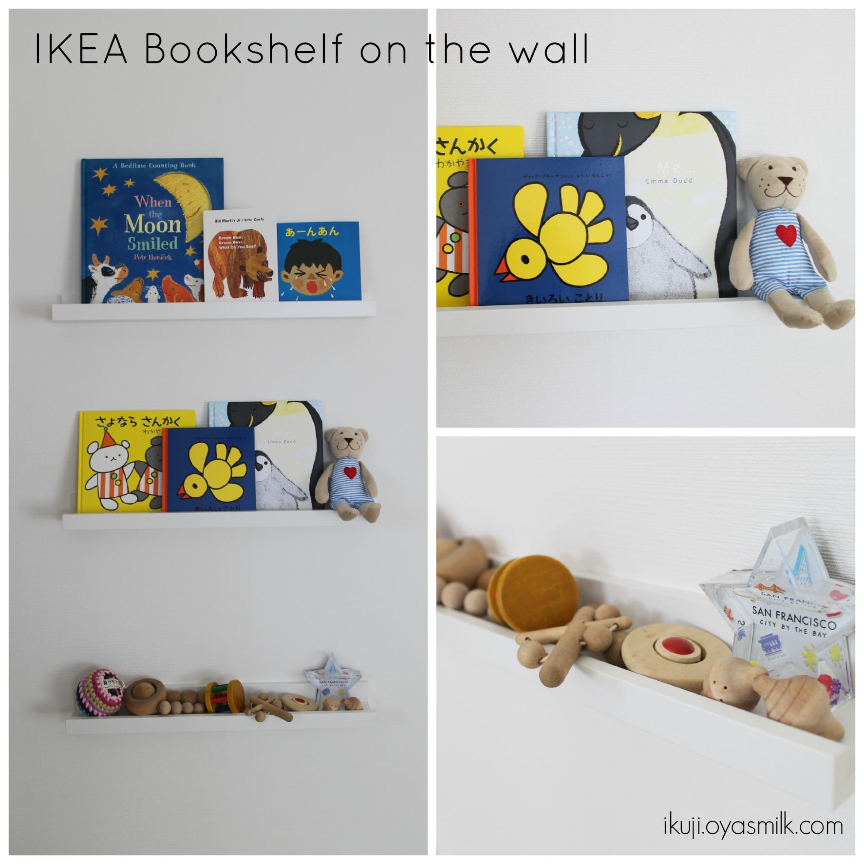 IKEAアイテムで壁を本棚にしてみた。