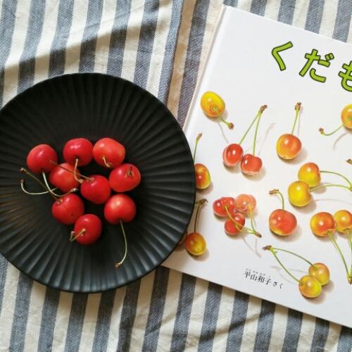 こどもが食事好きになるかもしれない絵本7選。