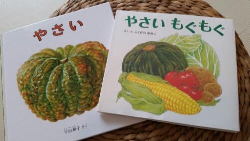 やさいの絵本で食事に興味を。