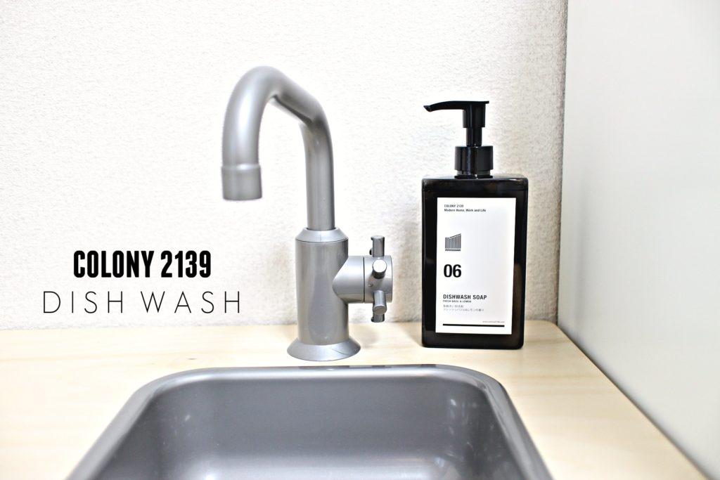 colony2139dishwash