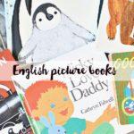 英語絵本読み聞かせと歌で英語ができる子にする!