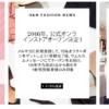 H&M日本公式オンラインストアのオープンが決定!!プチプラの王道