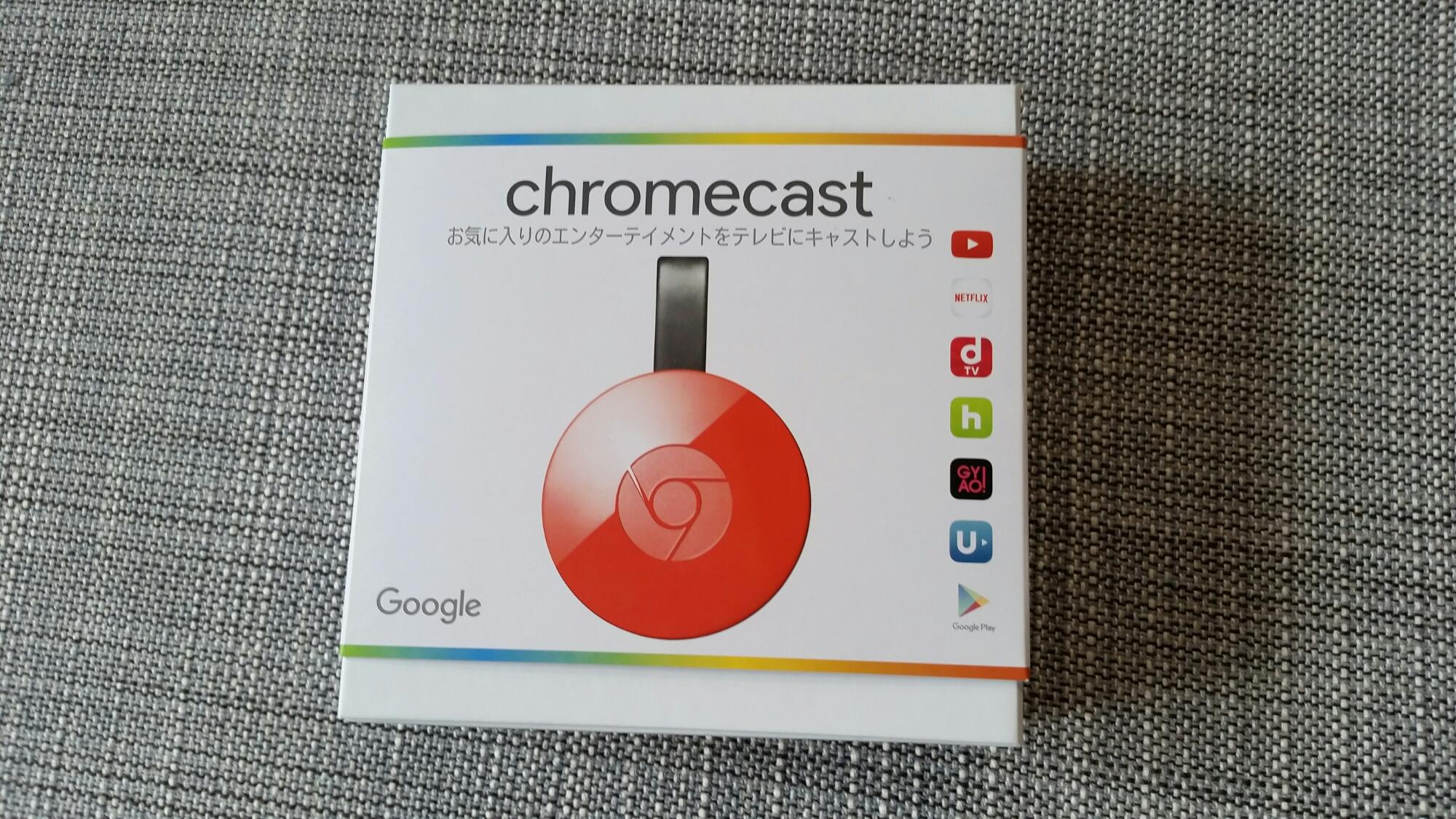 Chrome Cast こんな小さな箱ひとつ。