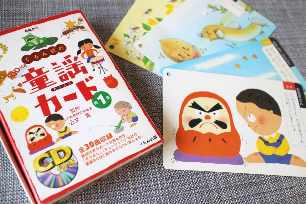 douyou-card-kumon