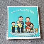 言葉遅めの2才児におすすめの絵本
