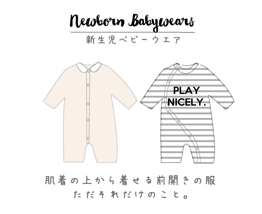 sinseiji-wear-erabikata