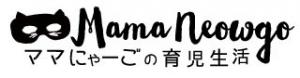 Mamaにゃ~ごの育児生活ブログ