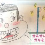 これ見せたら2才児が歯科検診で泣かなかった!歯科医ママが作った紙芝居とは