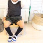 幼稚園面接!男の子の服装準備品を安く揃える。