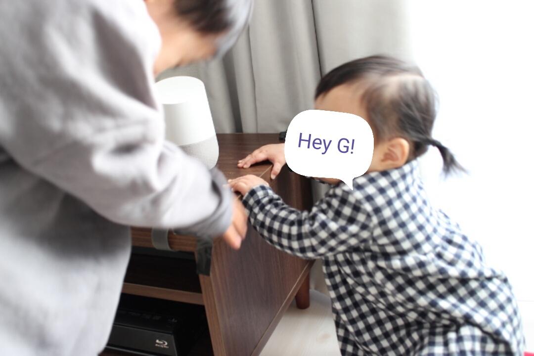 Google Homeと子どもと暮らす。