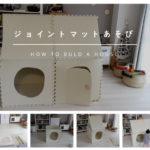 ジョイントマットがおもちゃになる!ジョイントマットを活用したハウスの作り方。