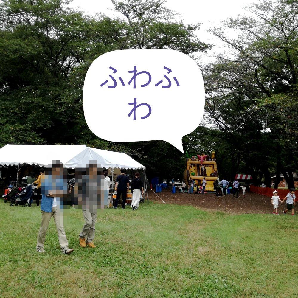 ロハスフェスタ東京の特設遊具