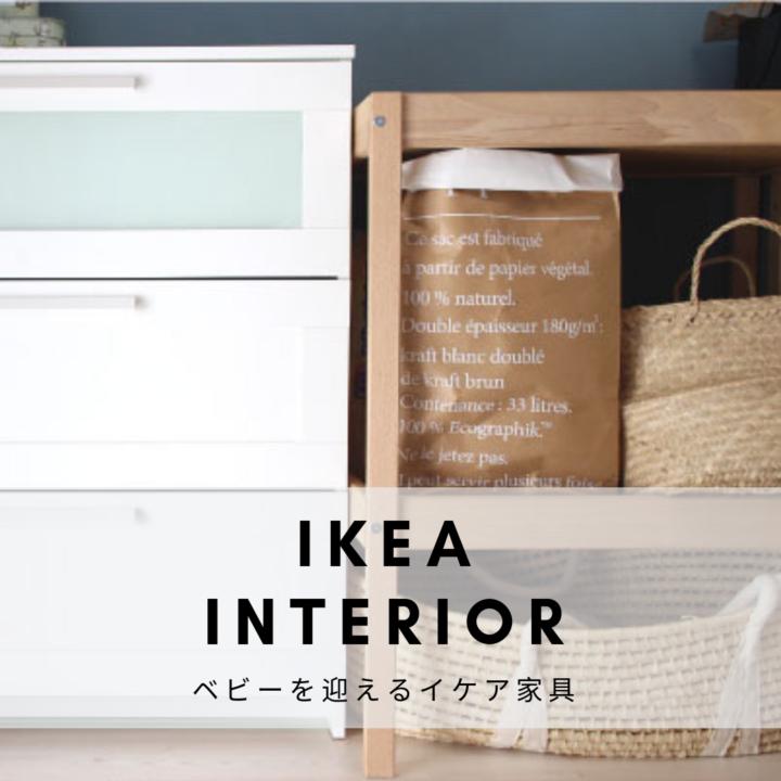 IKEAのベビーインテリアまとめ