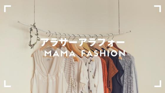 アラサー・アラフォーのママファッション購入時に気を付けていること。