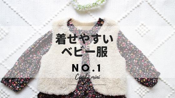 ママが着せやすいベビー服メーカー1位を決定。