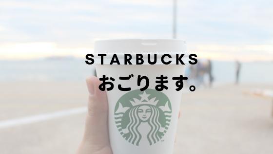 スタバのコーヒーおごらせて下さい。