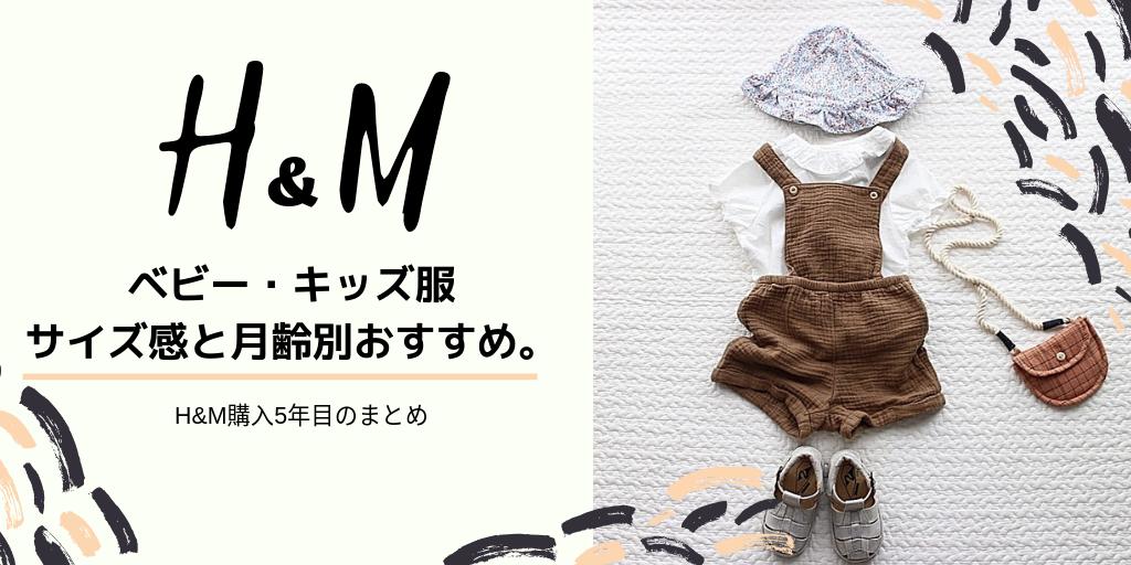 【2020年版】H&Mベビー子ども服のサイズ感と月齢別おすすめ。失敗談も。
