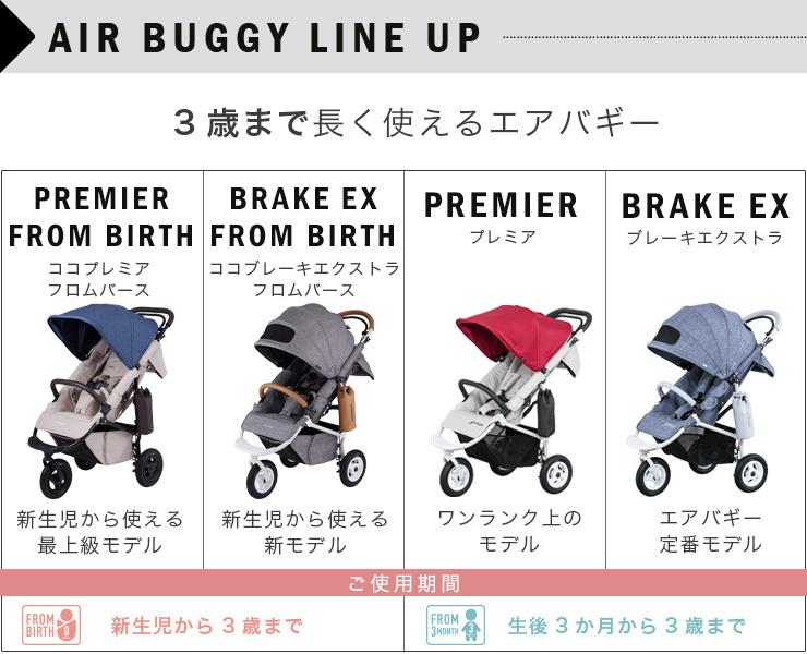 エアバギーはいつから?最新モデルでは新生児から使える!