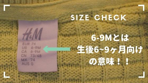 H&Mベビーのサイズ表記解説図