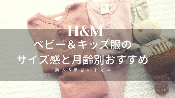 H&Mベビー服のサイズ感やクチコミ