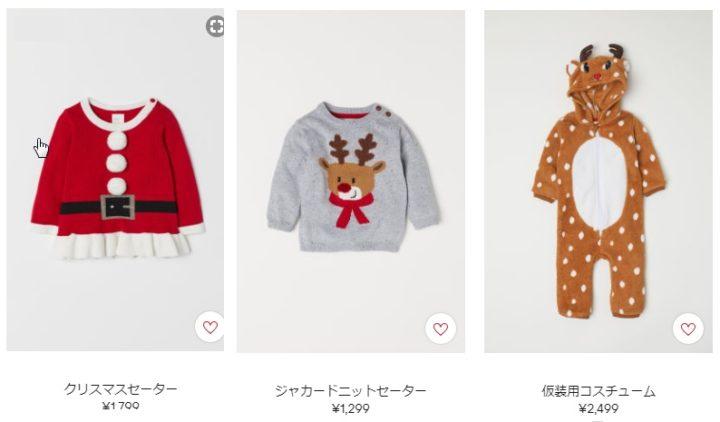 H&Mのクリスマスベビー服