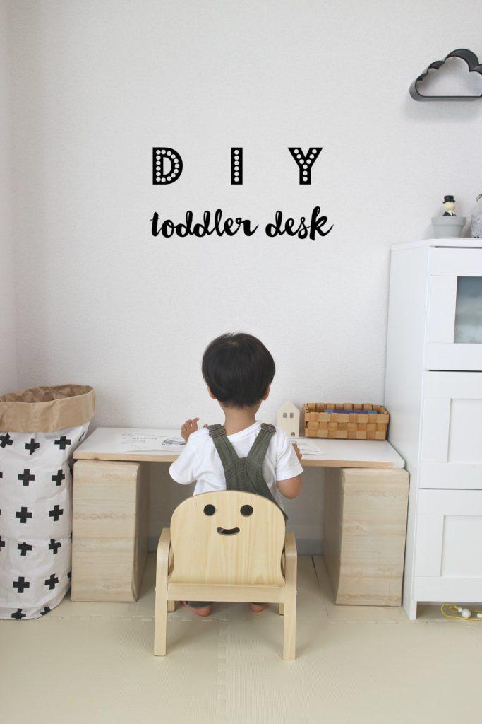 手作り幼児デスクチェア。テーブルはDIY、椅子はきこりのこいす。