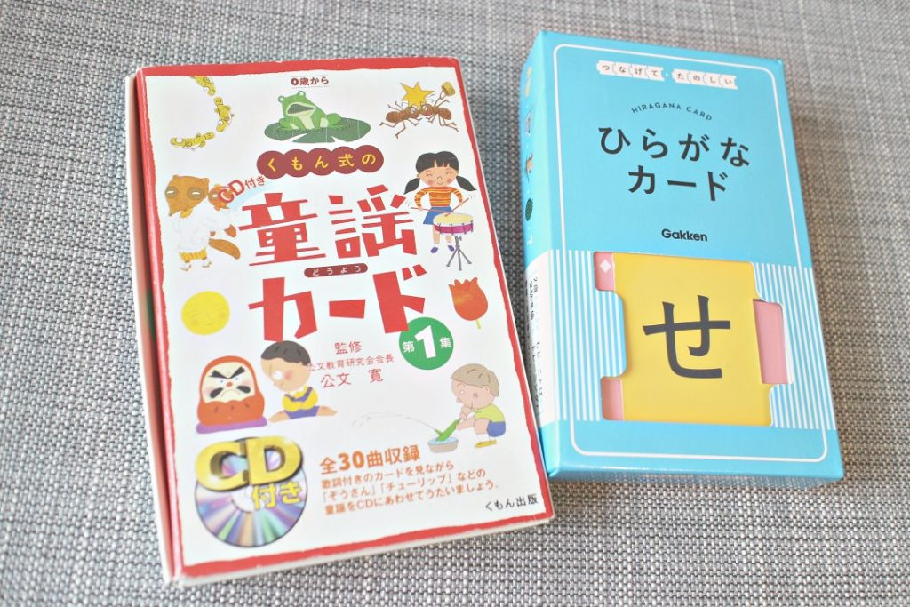 douyou-card-hiragana-card