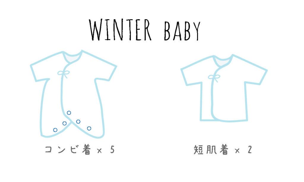 冬生まれの赤ちゃんの肌着準備