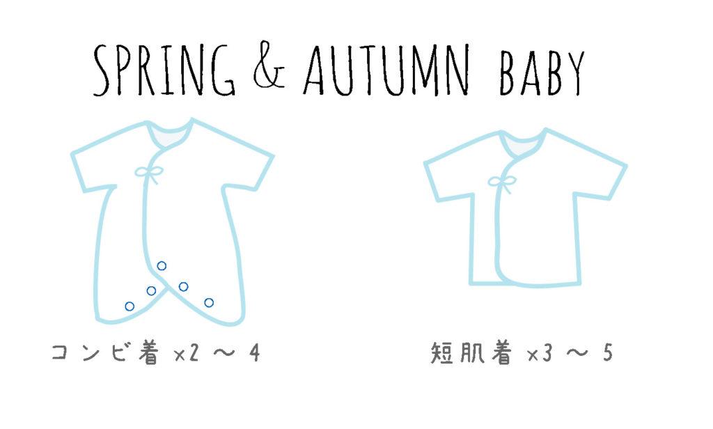 春秋生まれの赤ちゃんの肌着準備