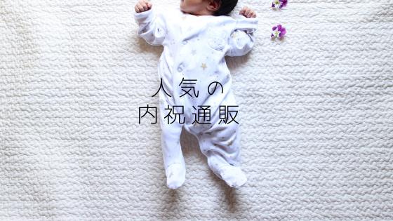 出産内祝いで一番人気!たまひよ内祝いが案外よかった話。
