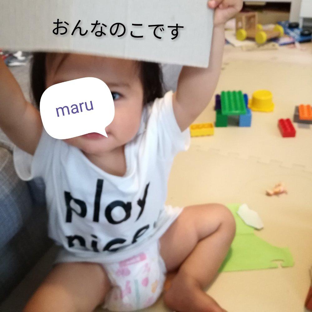 娘1才2ヶ月成長記録:はじめの一歩。