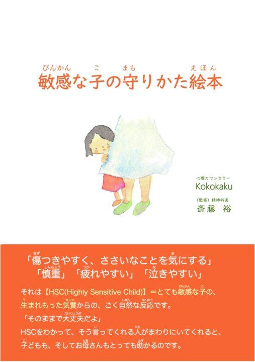 HSCの子と親を守る本!『敏感な子の守りかた絵本』が出版されました!