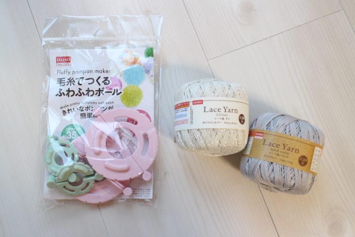 ダイソー毛糸でつくるふわふわボール