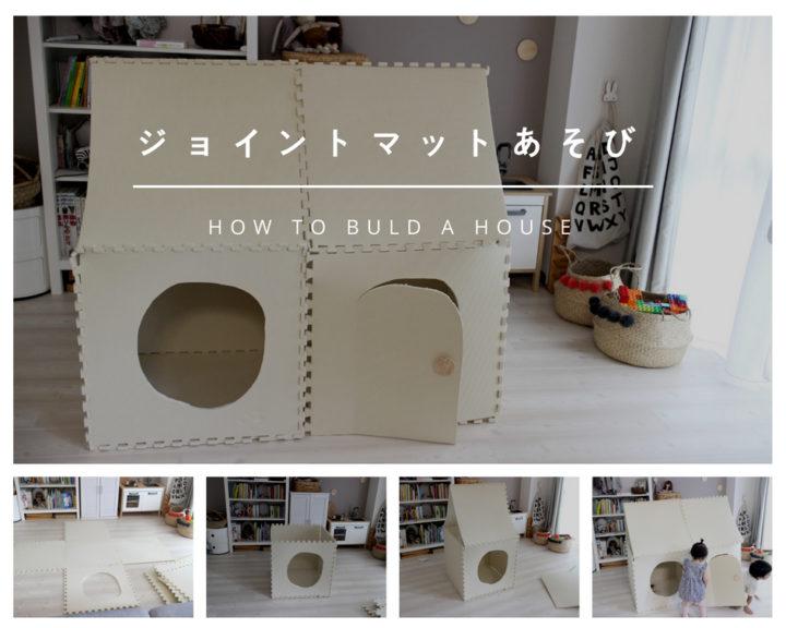 ジョイントマットを活用したハウスの作り方。