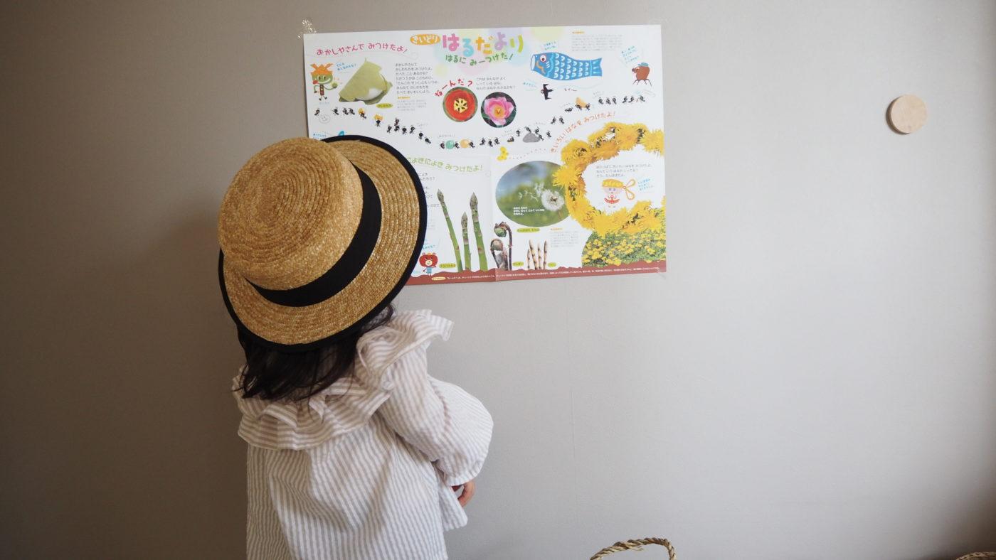 幼児ポピーの四季ポスター