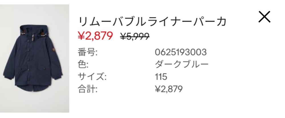H&Mキッズアウター価格