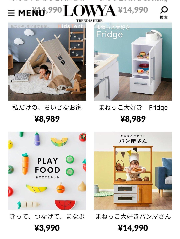 おしゃれなおままごとキッチンのリスト画像、冷蔵庫、野菜小物