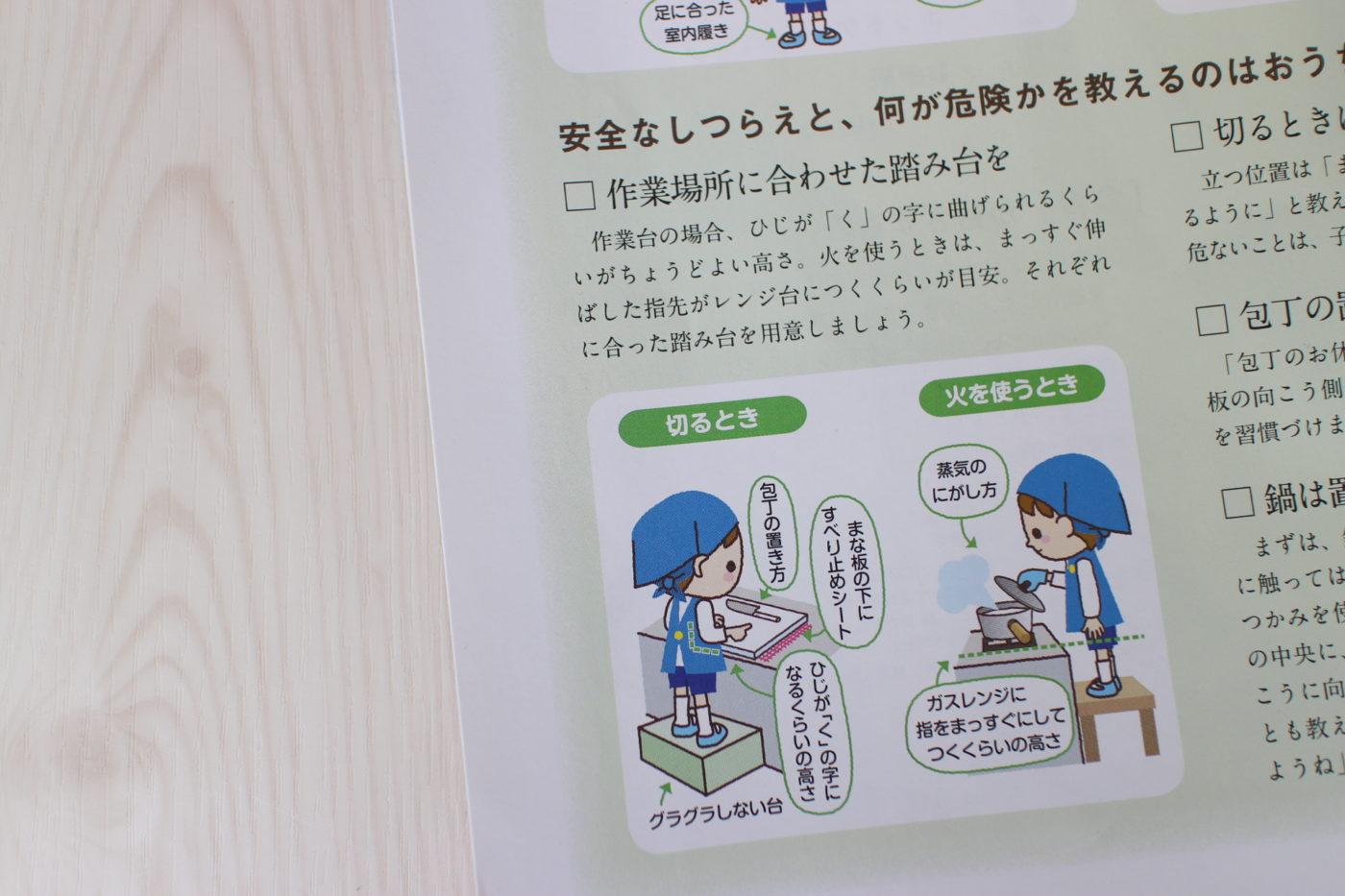 Z会幼児コースの食育