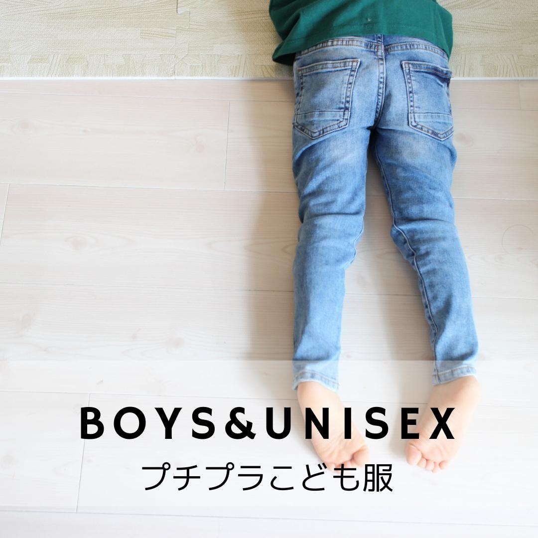 男の子プチプラおしゃれな子供服