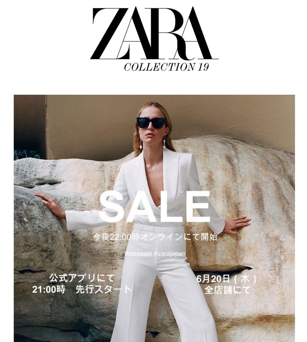 号外!!本日ZARAのオンライン夏セール開始!