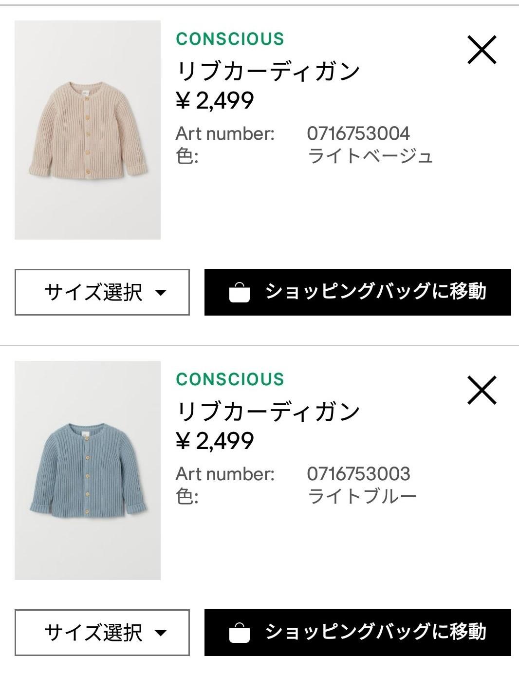 H&Mベビーのお値段