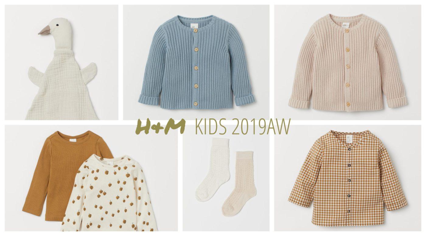 H&Mキッズ/ベビー服の2019年秋冬最新コレクションもチェック!