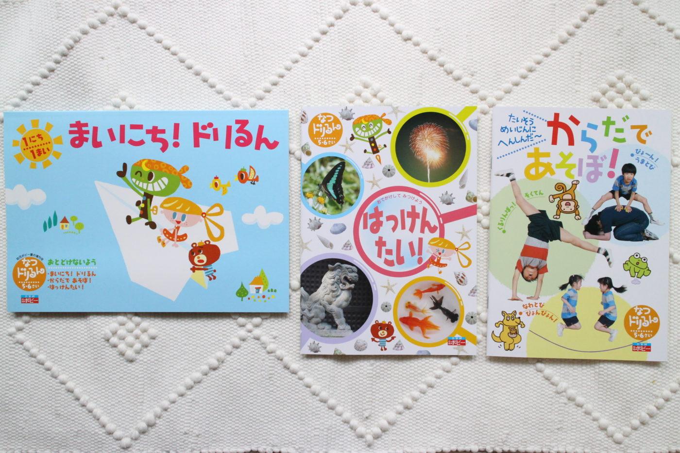 幼児ポピーの夏休みドリル教材「夏ドリるん」1,048円でこのボリューム。