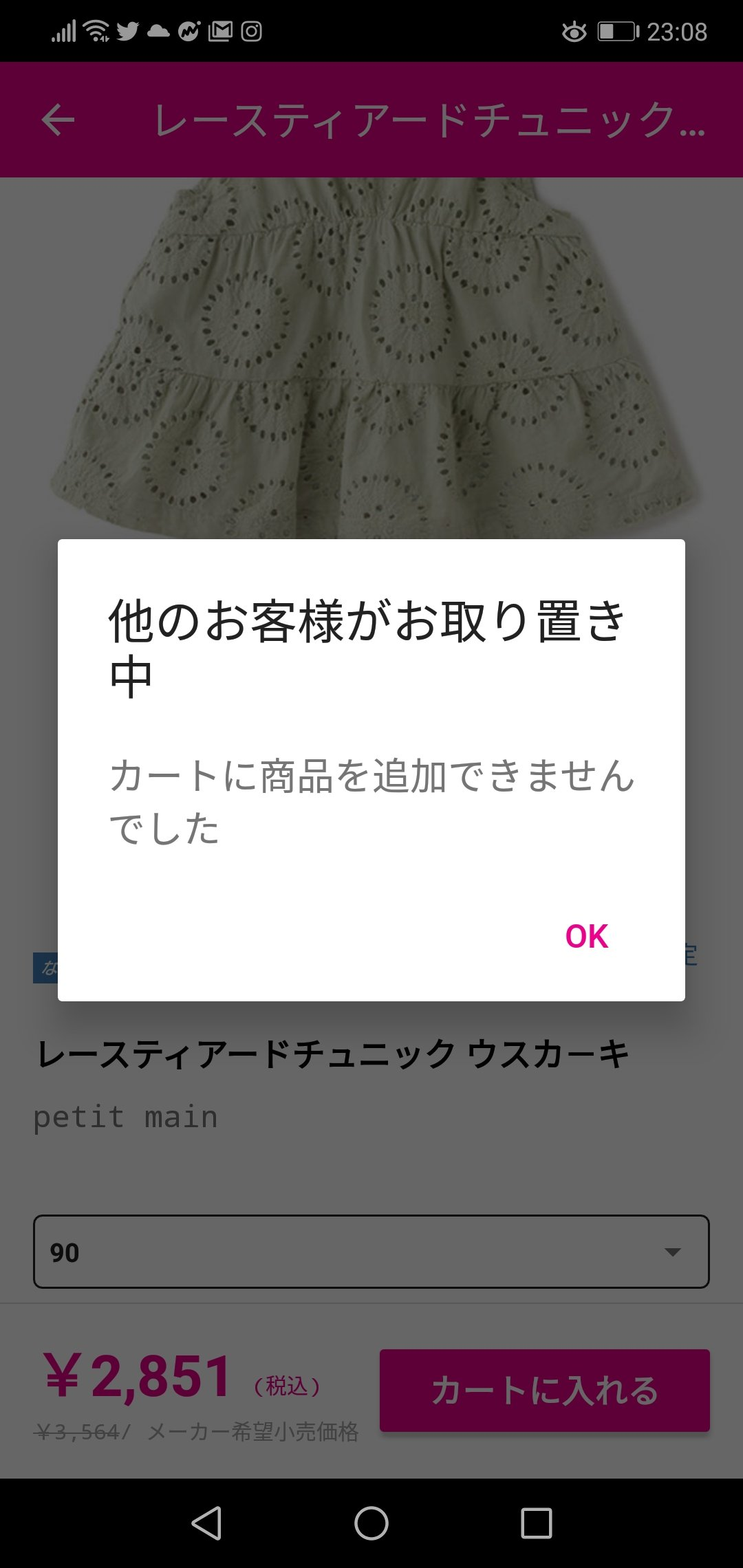 Smarbyの取り置き