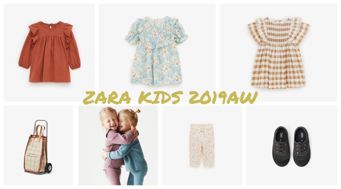 ZARAキッズ/ベビーの2019年秋冬最新コレクションチェック!