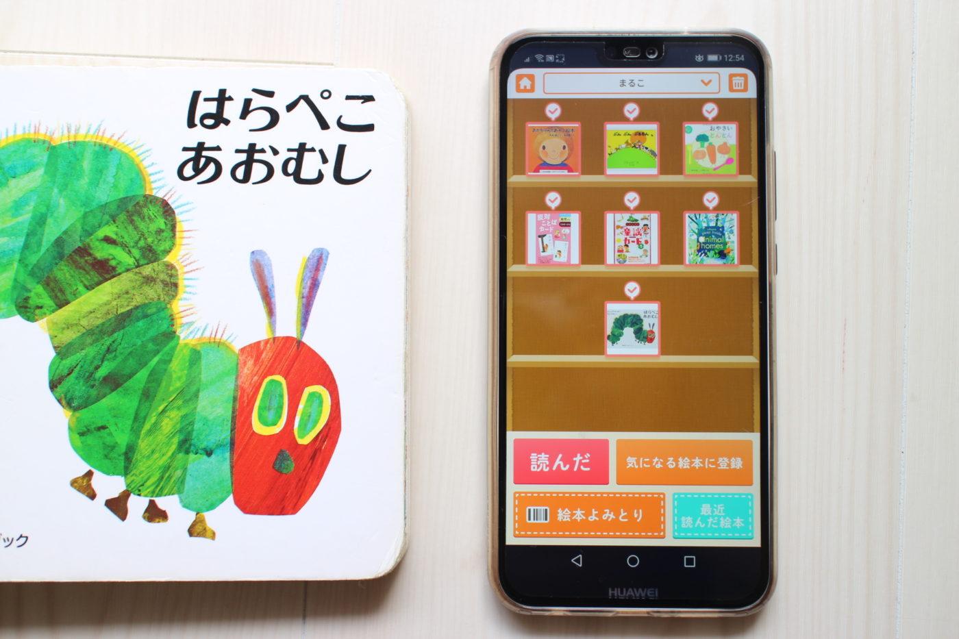 読み聞かせ絵本と成長が記録できる公文の無料アプリがすごい!