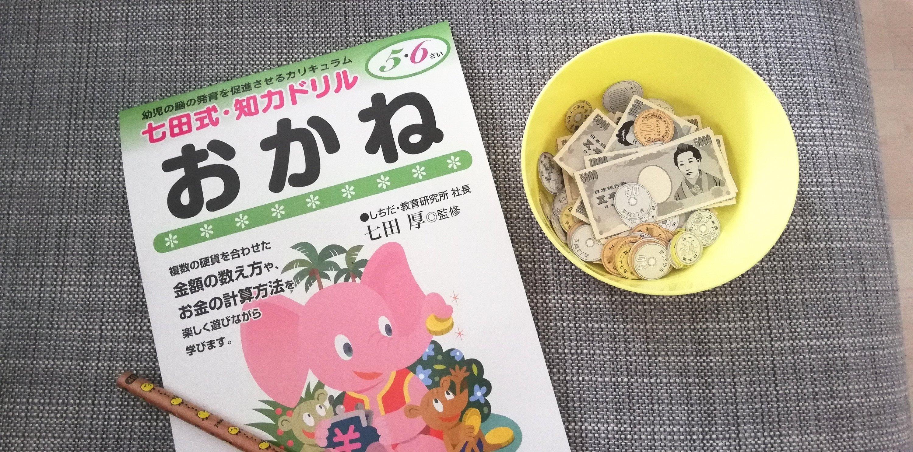 七田式知力ドリル「おかね」を買ってみた。