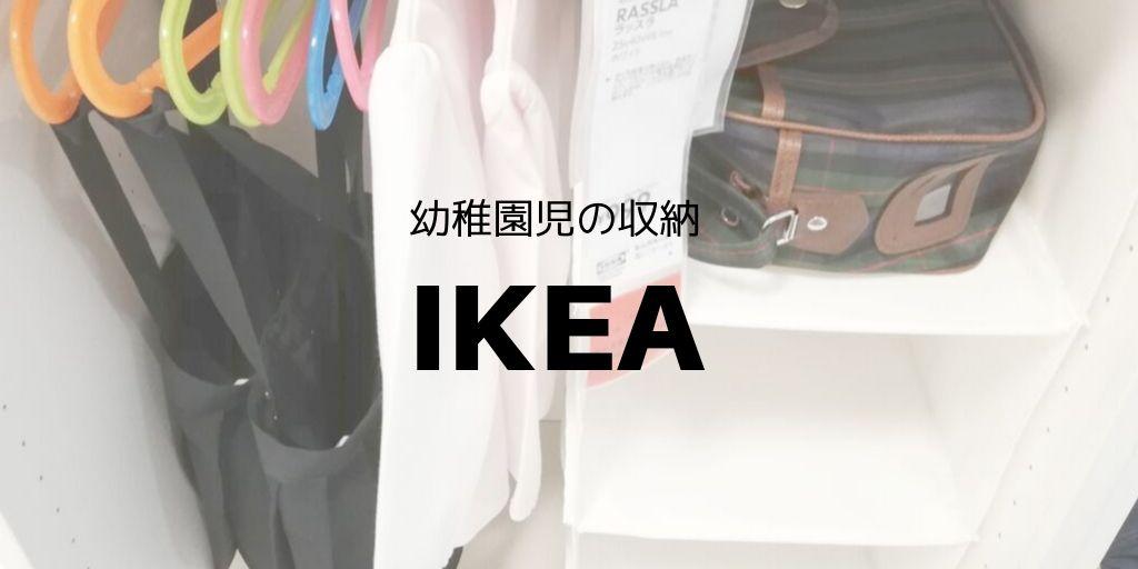 IKEAで幼稚園生・小学生の身支度収納スペースを見てきた。