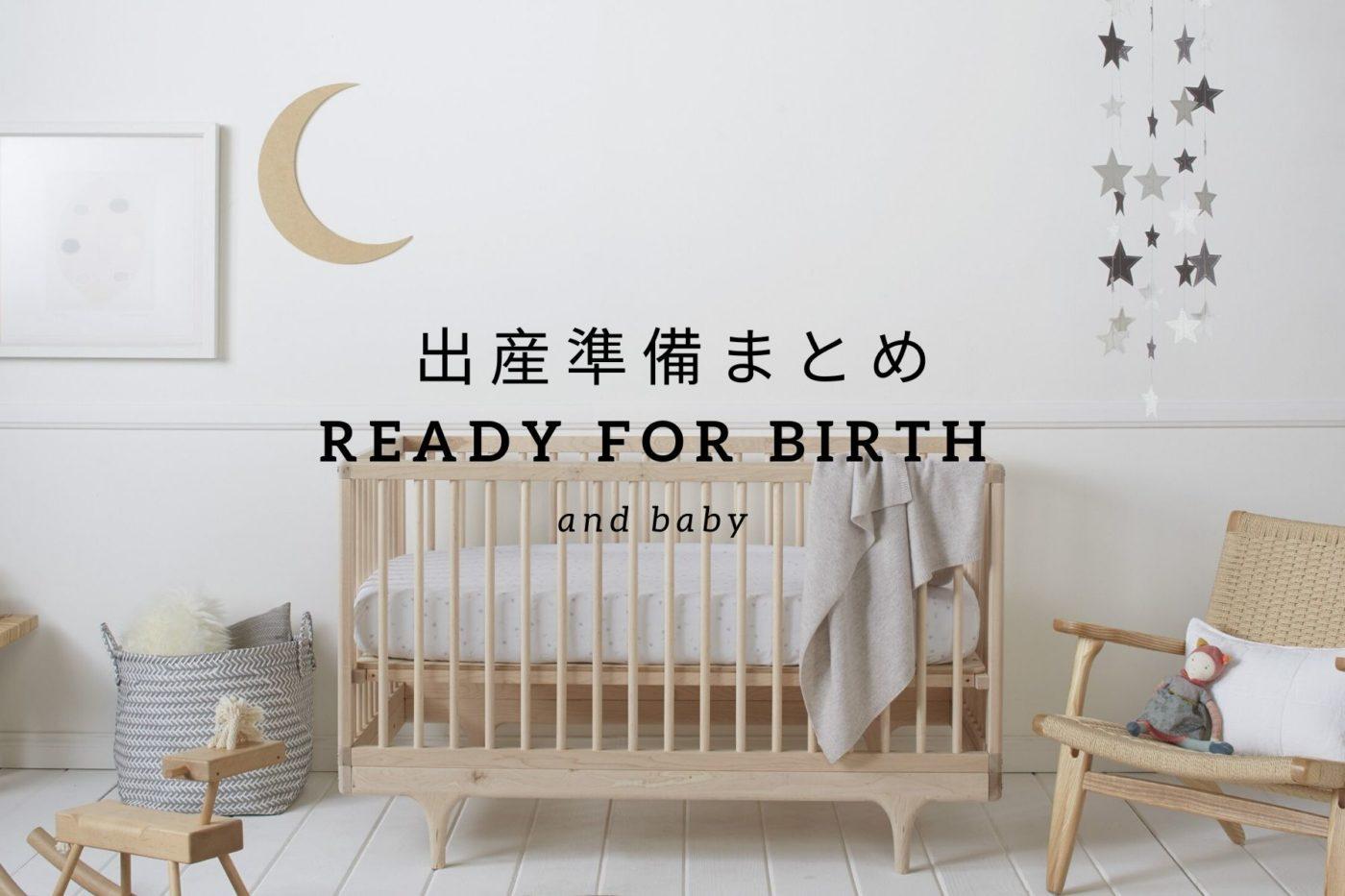 赤ちゃんを迎える出産準備関連まとめ